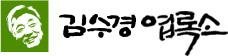김수경 엽록소